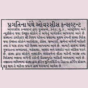 DIVYA BHASKAR l Ahmedabad l 14-Sept-2005